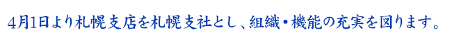 4月1日より札幌支店を札幌支社とし、組織・機能の充実を図ります。